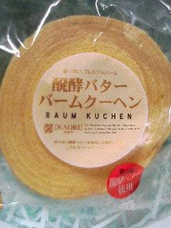 image/baumkuchen-zanmai-2006-01-31T13:03:10-1.JPG