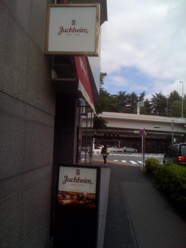 ユーハイム千駄ヶ谷店
