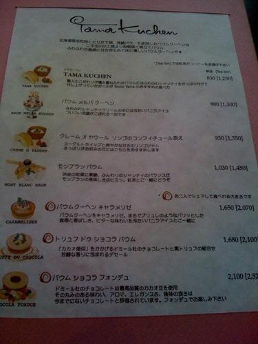Tama Kuchen menu