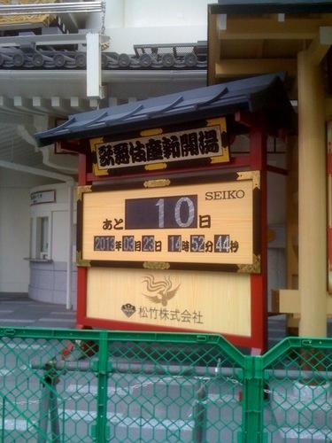 新しい歌舞伎座(第5期)