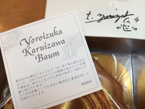 トシ・ヨロイヅカ Yoroizuka Karuizawa Baum(ヨロイヅカ カルイザワ バウム)