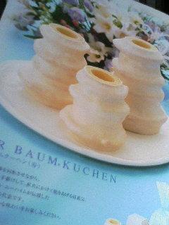 image/baumkuchen-zanmai-2006-03-27T16:20:03-2.JPG