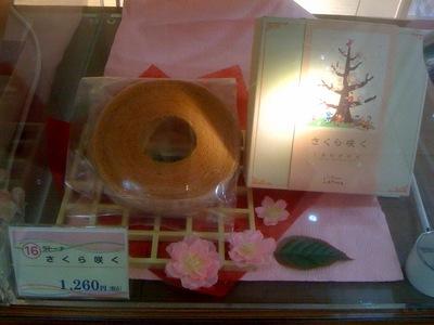 ママン・ラトーナさくら咲くバウムクーヘン