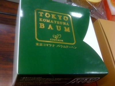 東京コマツナ バウムクーヘン