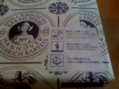 ホレンディッシェ・カカオシュトゥーベ 伊勢丹新宿本店