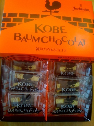 神戸バウムショコラ
