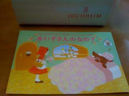 ユーハイム ディーマイスター コラボケーキ Vol.31 赤いずきんの女の子