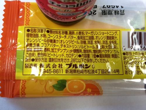 ブルボン ふんわりバーム オレンジ味